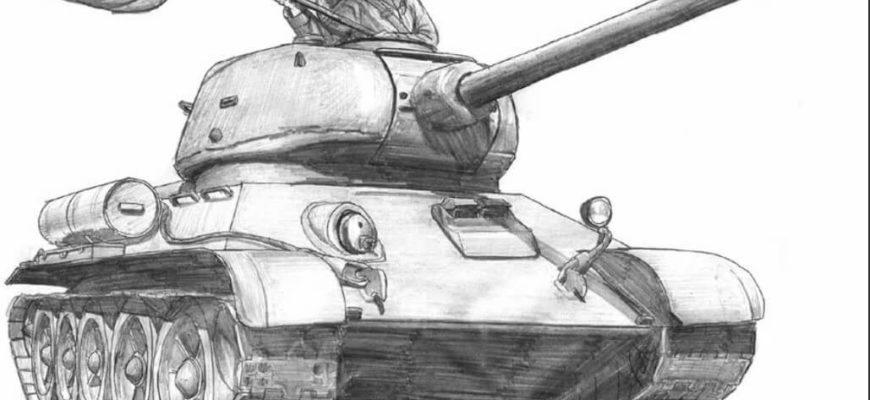 танк для срисовки и солдат