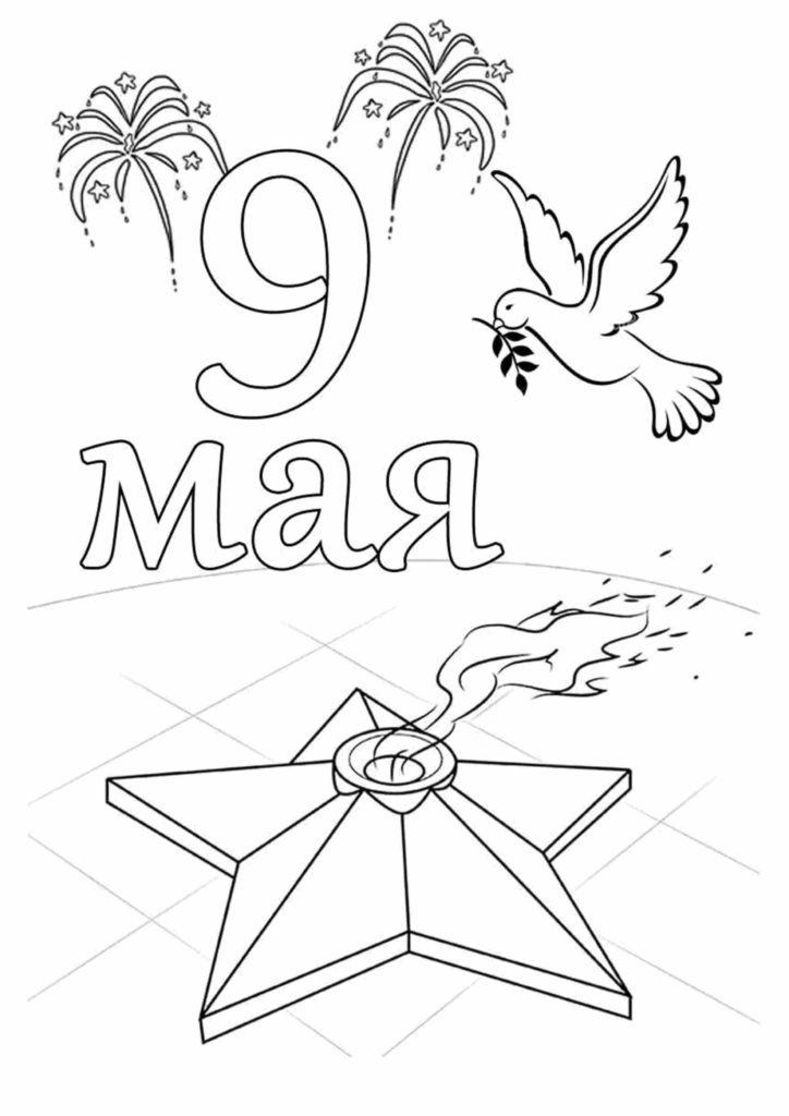 картинки к 9 мая для срисовки