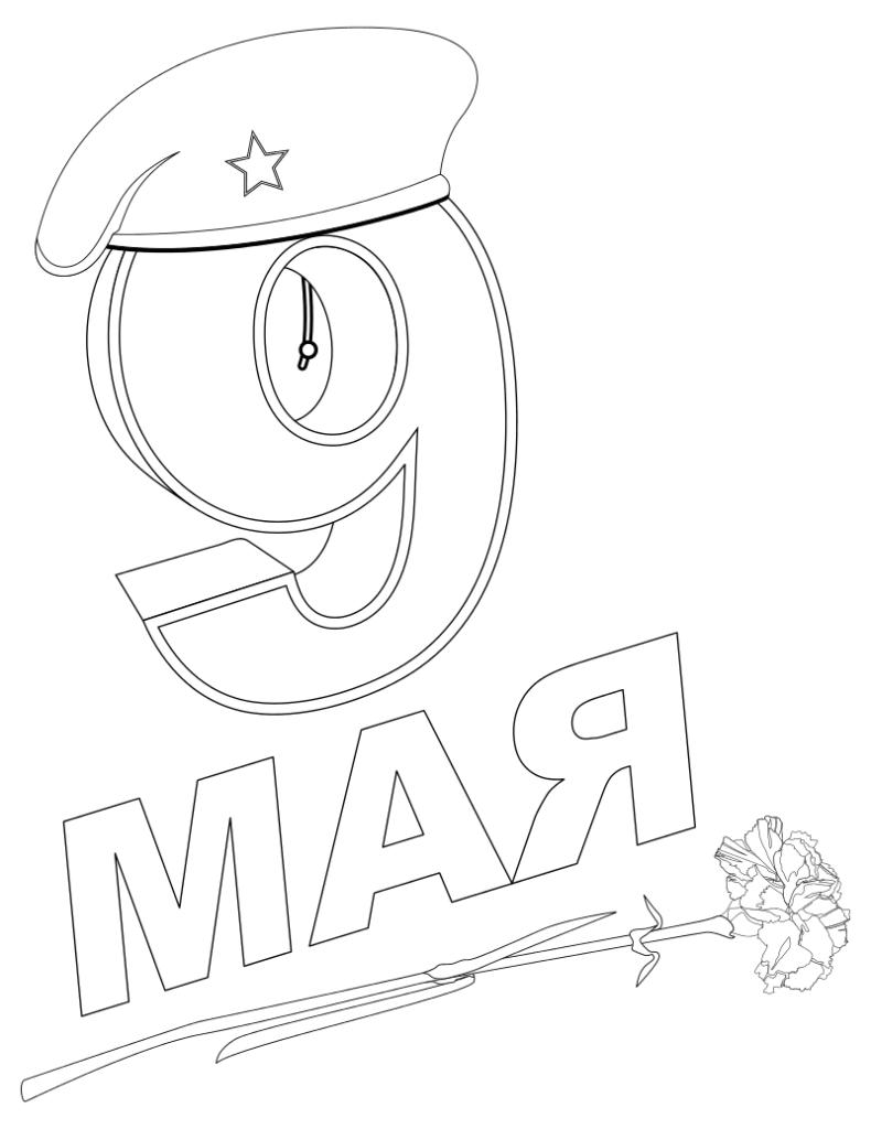 легкие рисунки для срисовки на 9 мая