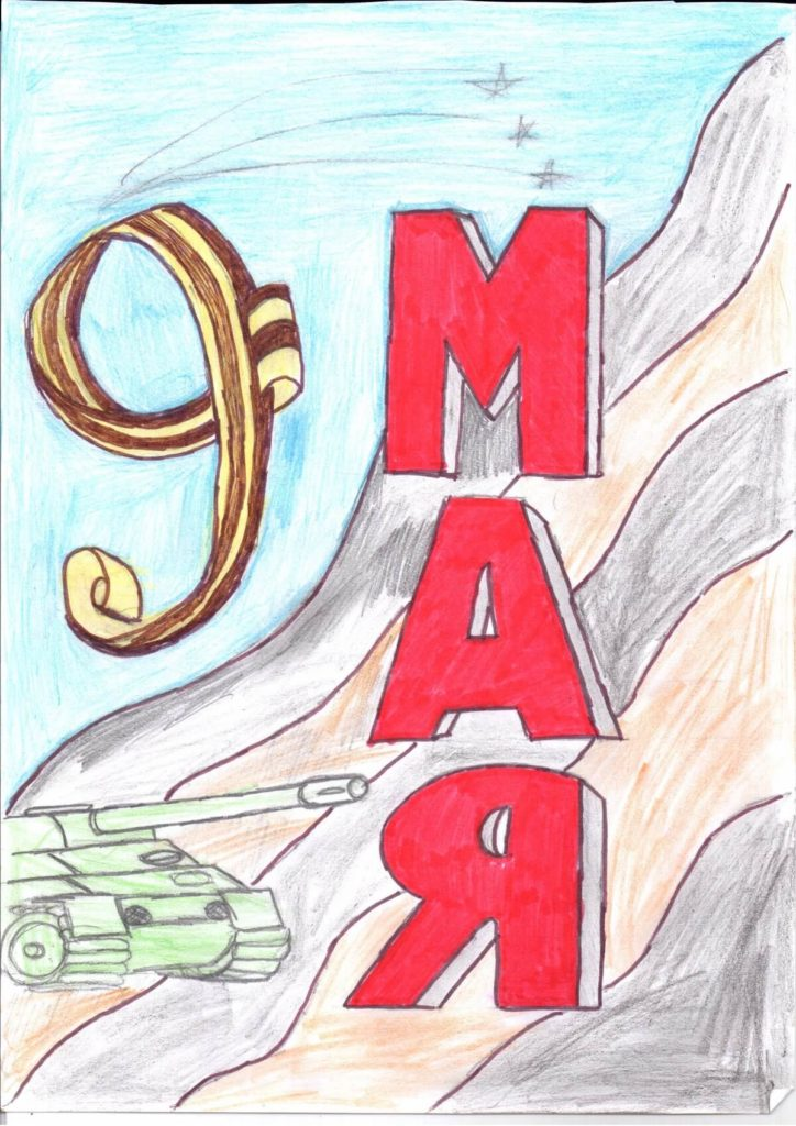 картинки на тему 9 мая для срисовки